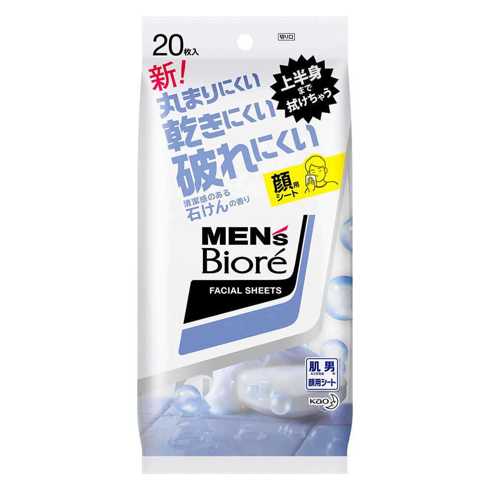 花王 メンズビオレ 洗顔シート 清潔感のある石けんの香り 携帯用 20枚入