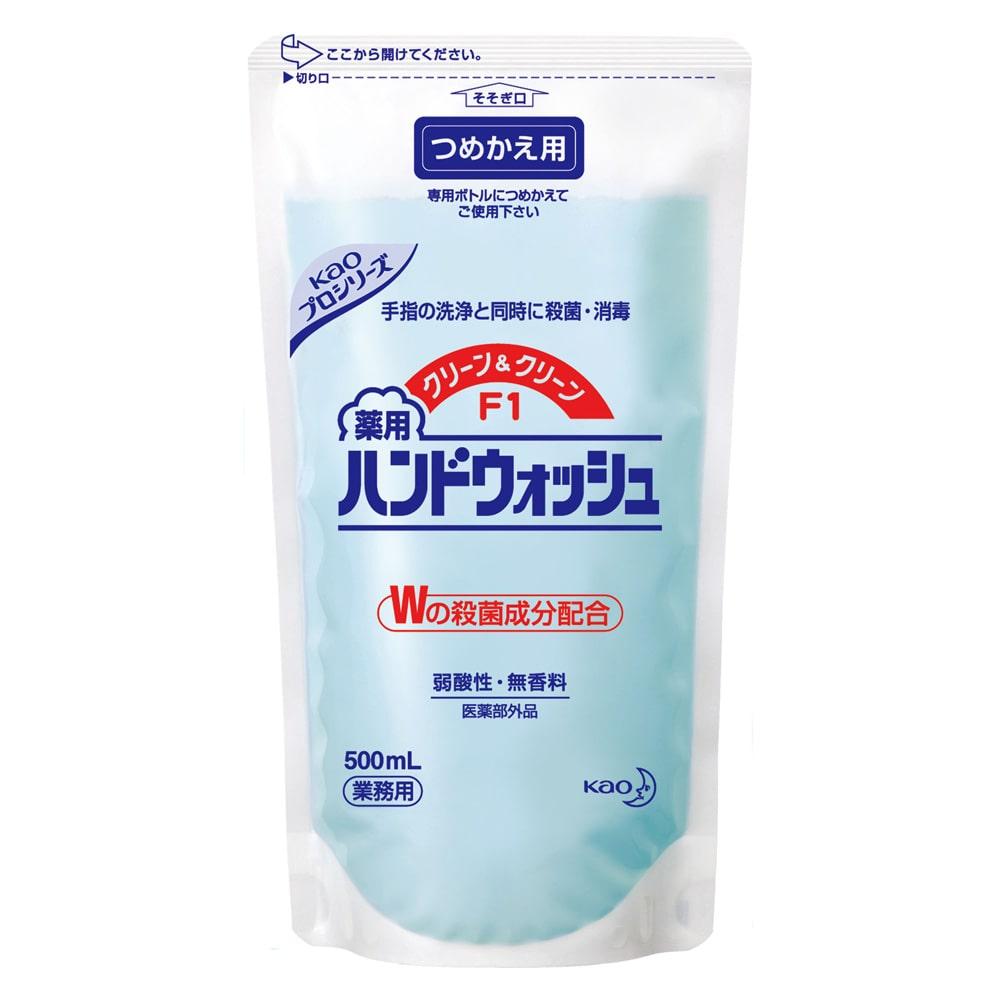花王 クリーン&クリーンF1薬用ハンドウォッシュ詰替 500ml