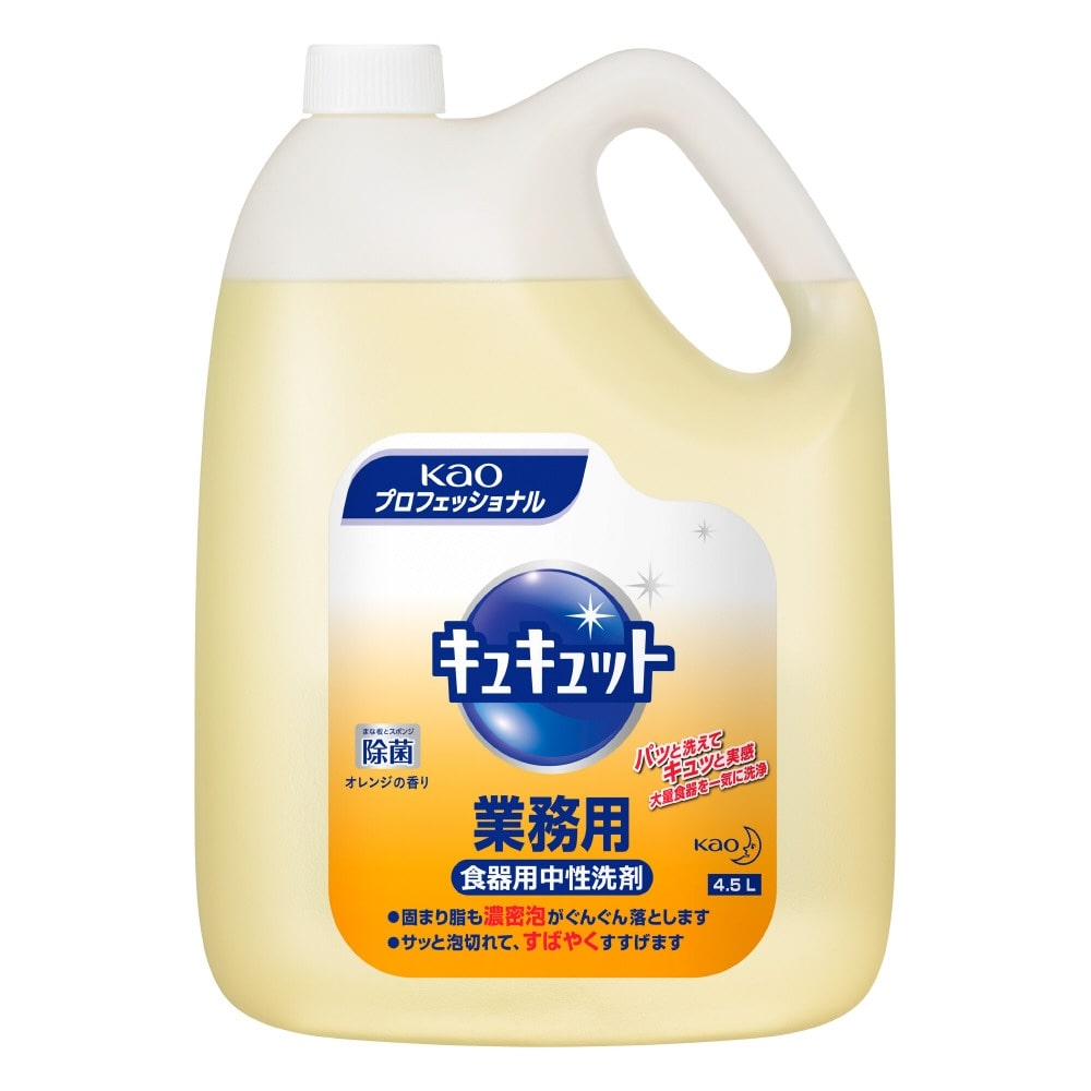 キュキュット オレンジ 業務用 詰替 4.5L
