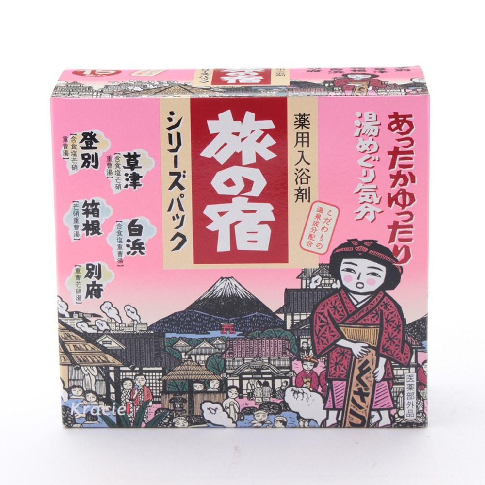 旅の宿 とうめい湯シリーズパック 薬用入浴剤 25g×15