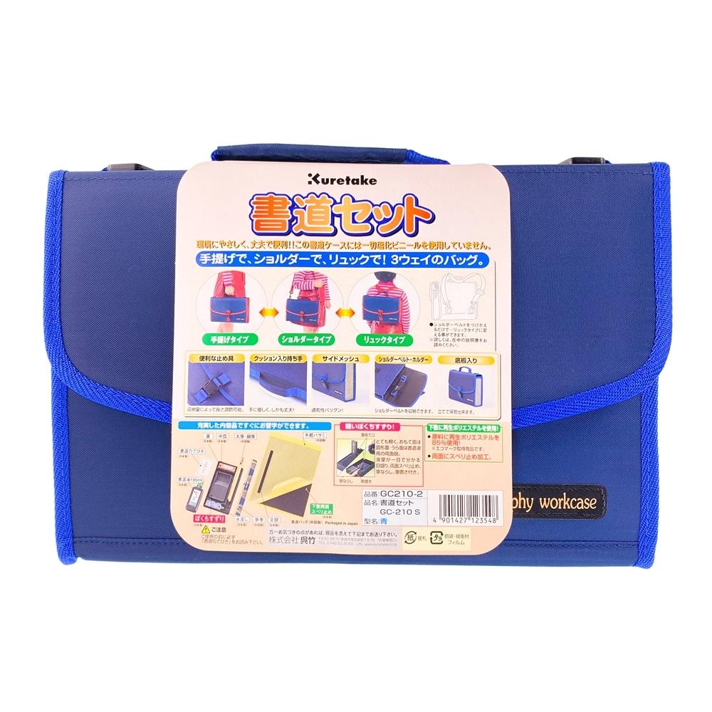 呉竹 書道セット GC-210S(青)ソフトバック