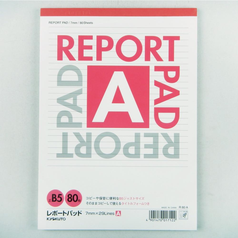 キョクトウ レポート用紙B5 80枚A罫 R80A