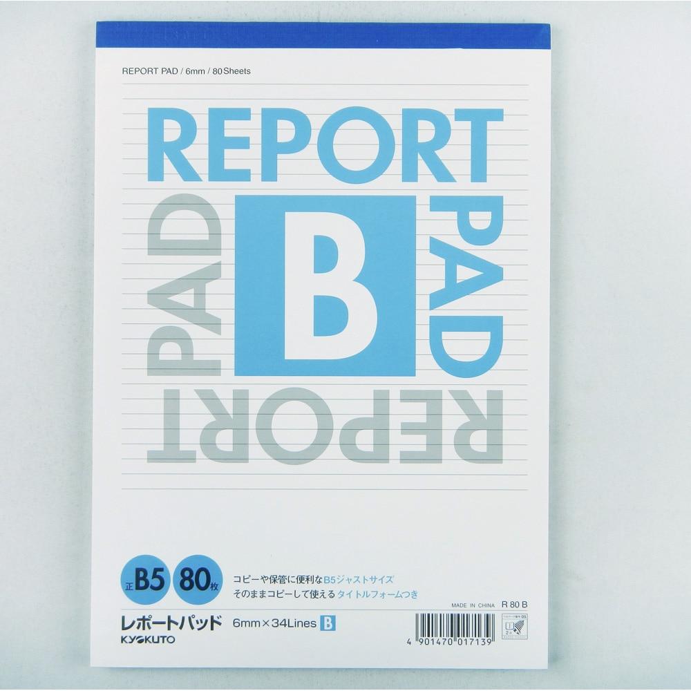 キョクトウ レポート用紙B5 80枚B罫 R80B