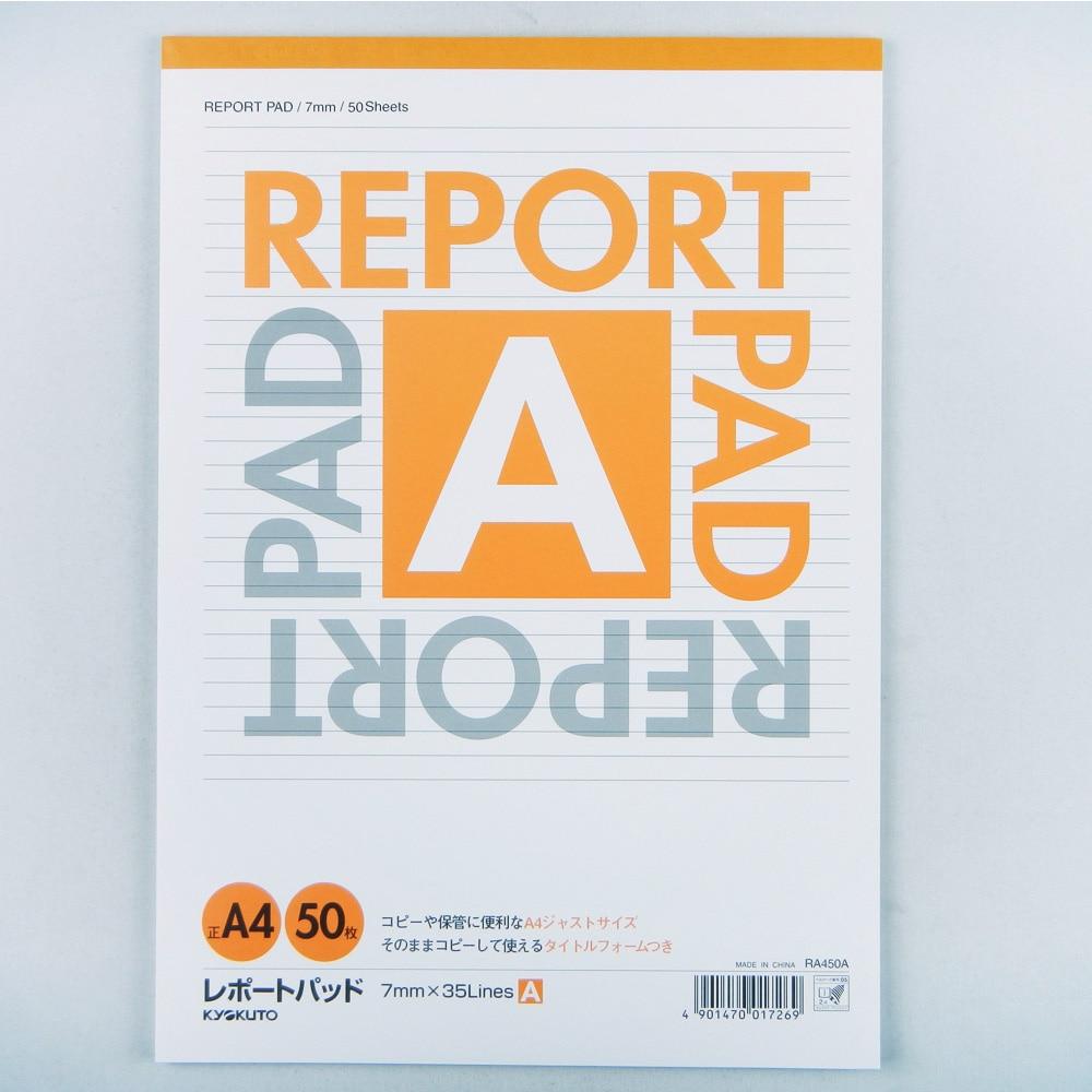 レポート用紙A4 A罫 RA450A