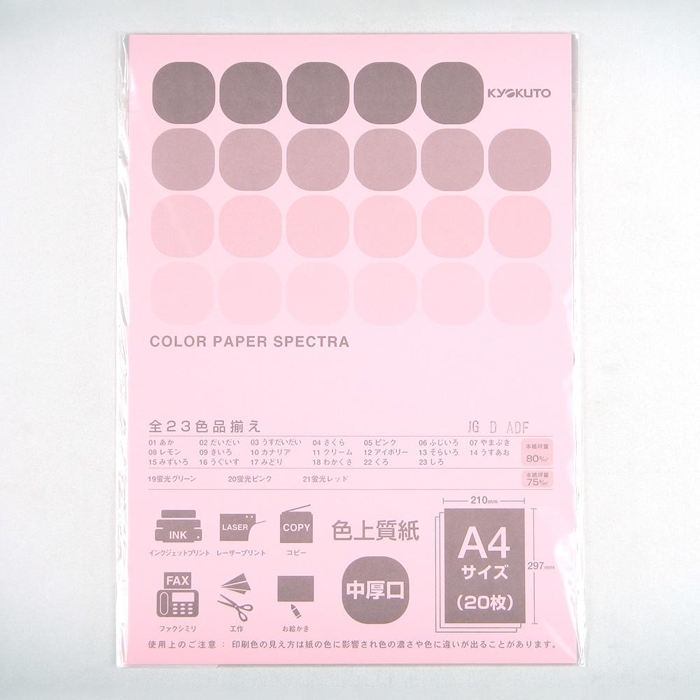 A4 カラーペーパー20枚 ピンク