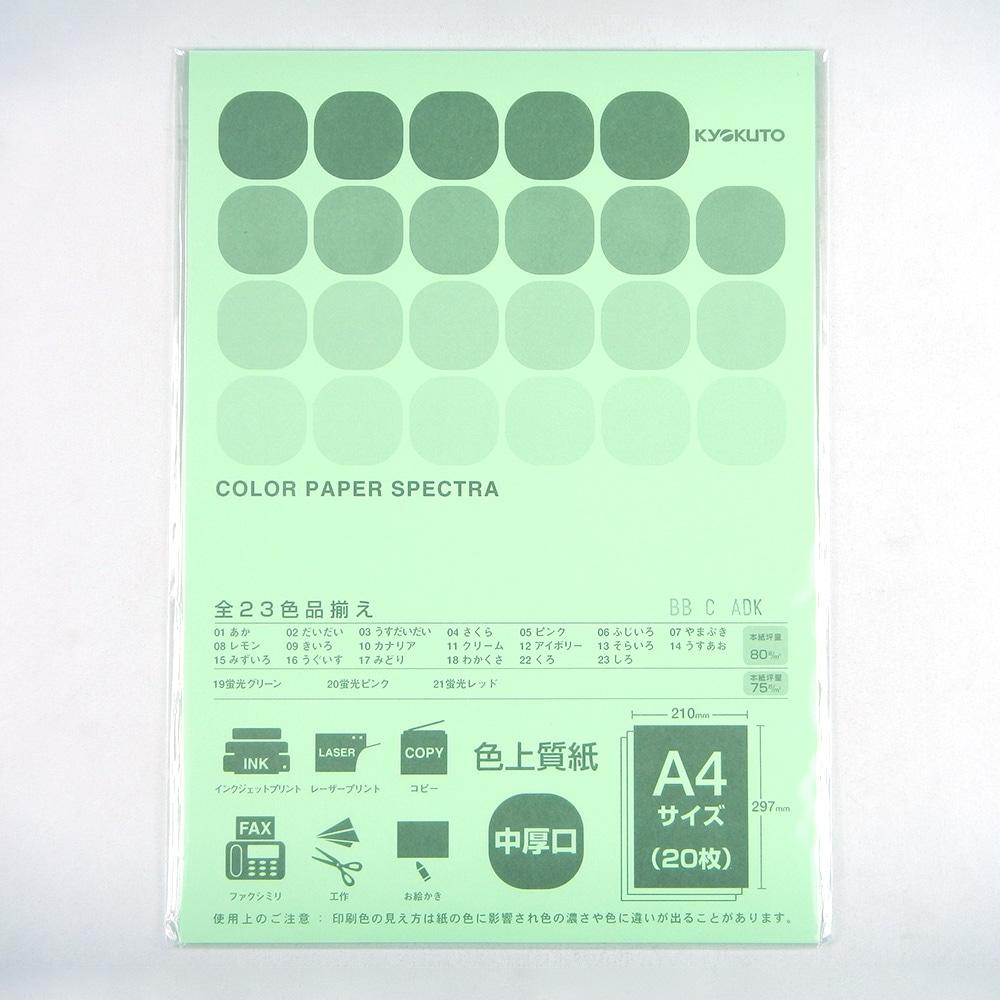 A4 カラーペーパー20枚 みどり