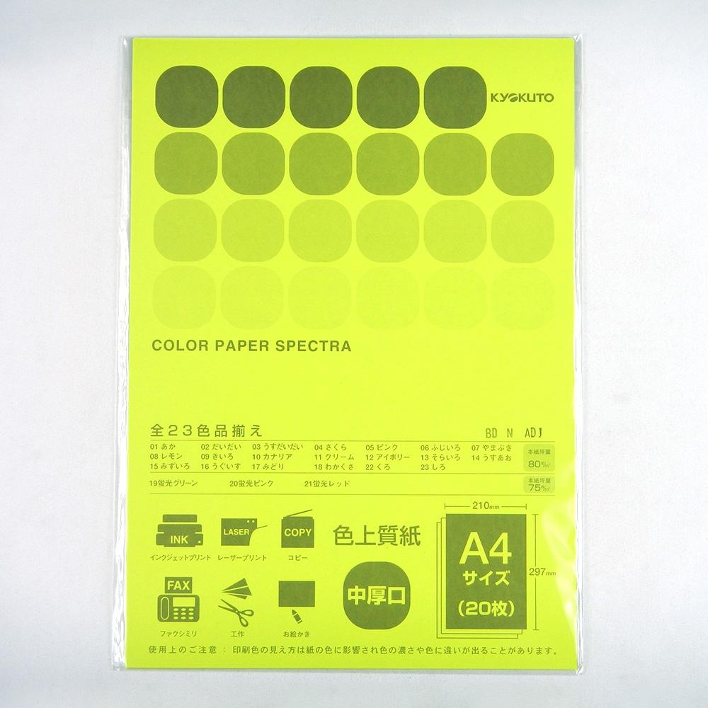 A4 カラーペーパー20枚 蛍光グリーン