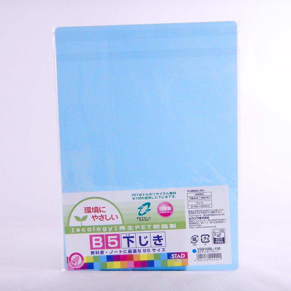 クツワ クツワ B5下じき(ブルー) VS010BL 10枚
