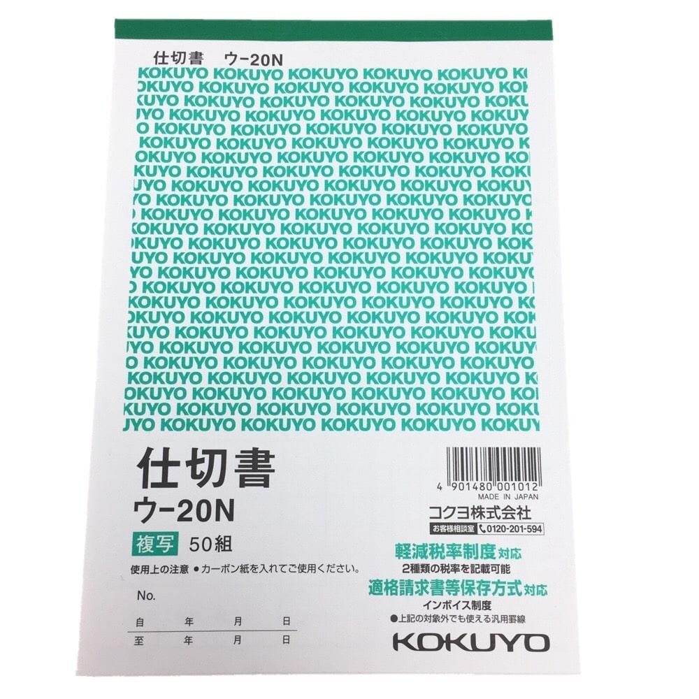 【店舗限定】コクヨ 仕切書 ウ-20N