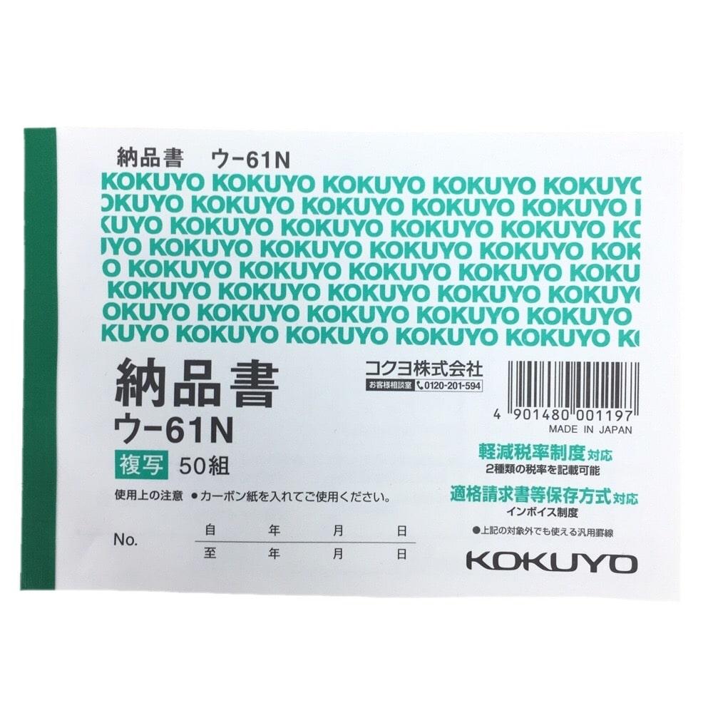 コクヨ 納品書 ウ-61N