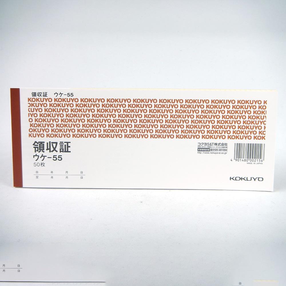 コクヨ 領収証(小切手判2色刷) ウケ-55 1袋(20冊)