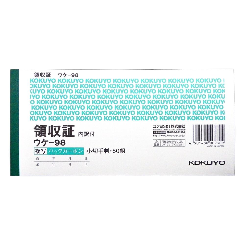 コクヨ BC複写領収証バックカーボン小切手判ヨコ型ヨコ書 ウケ-98