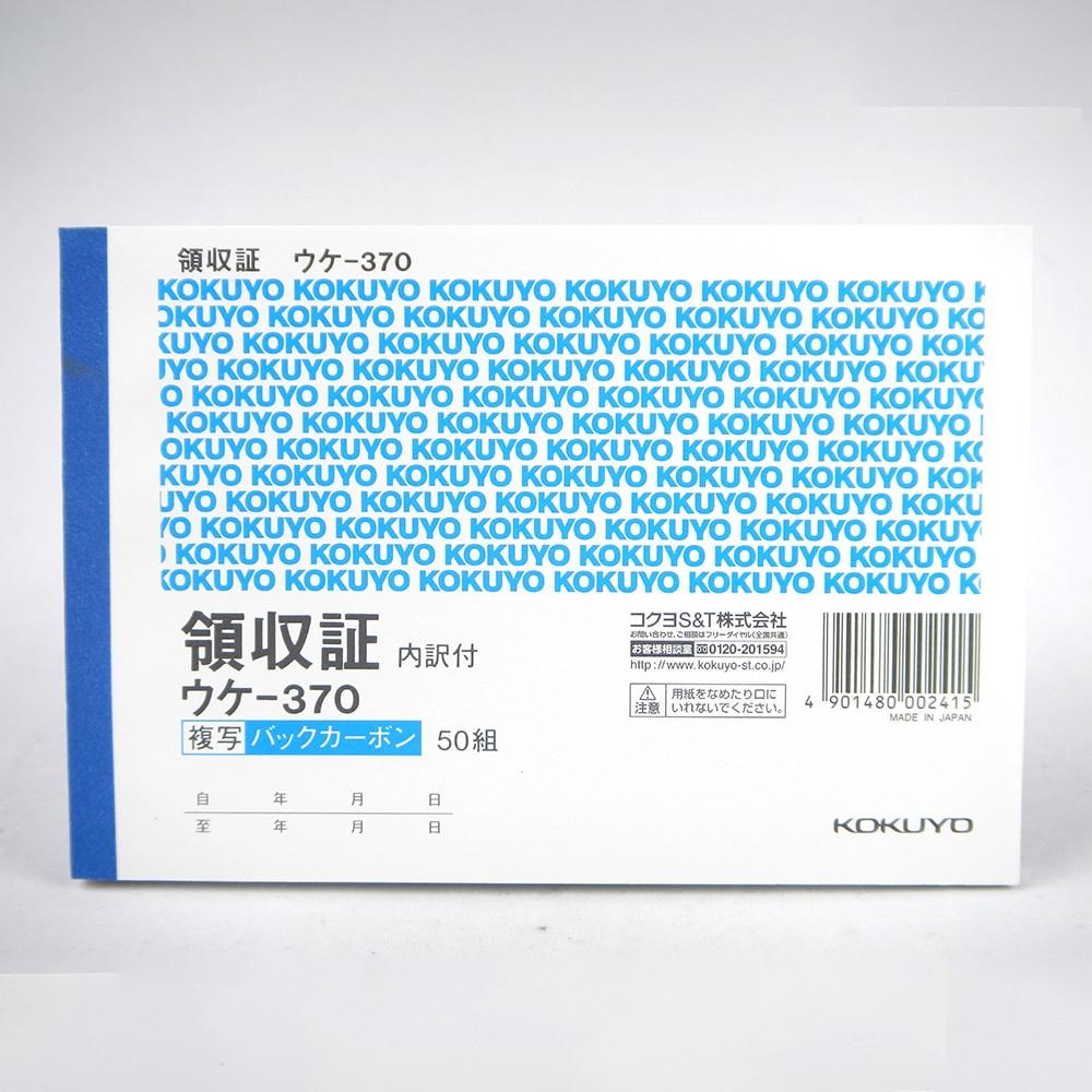コクヨ BC複写領収証スポットタイプ A6ヨコ型 ヨコ書 50組 ウケ-370