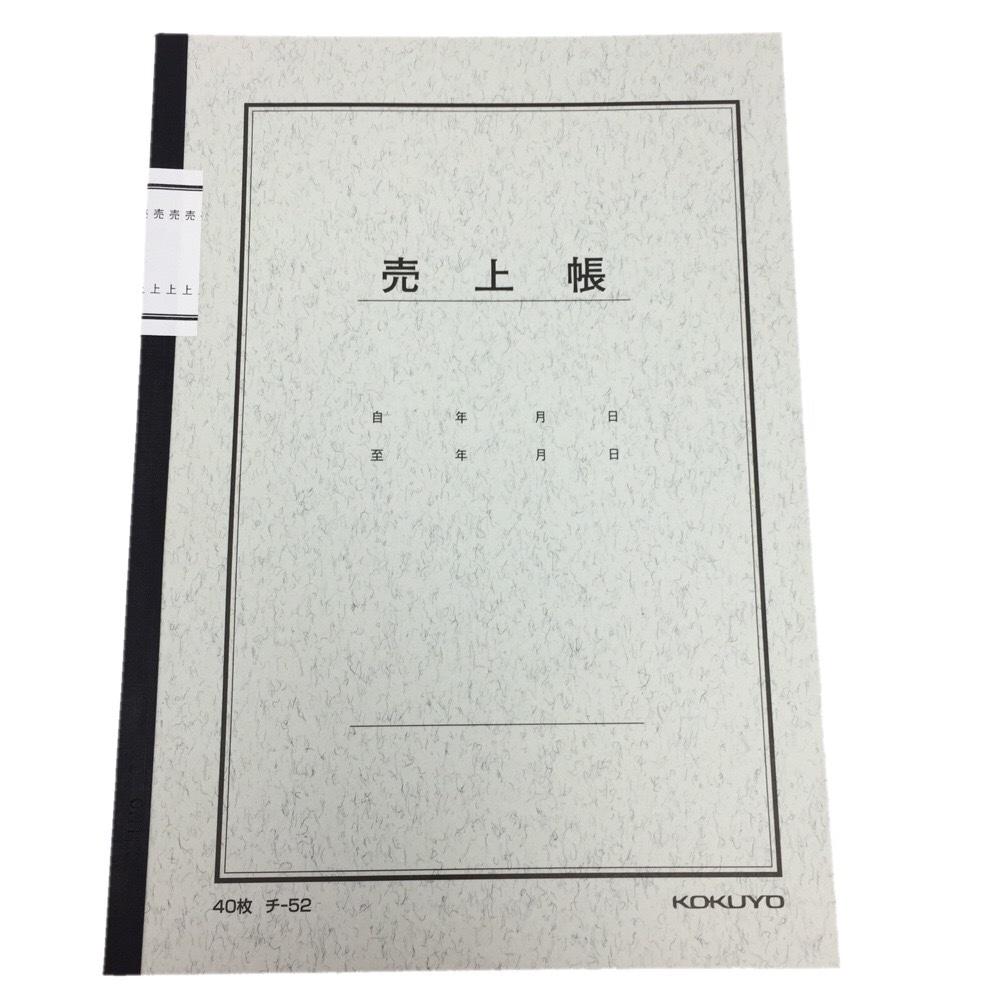 コクヨ 売上帳 40枚 3号 チ-52N