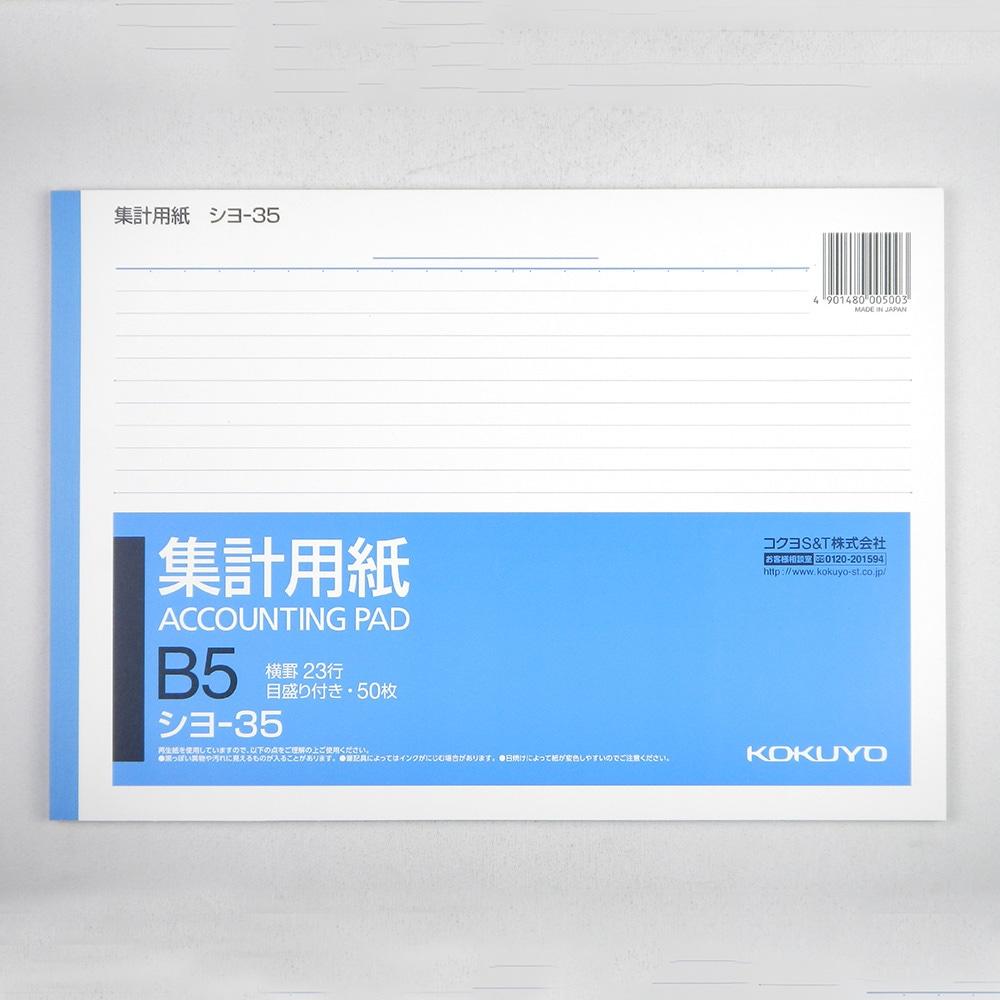 コクヨ 集計用紙B5ヨコ型 シヨ-35 1パック10冊 直送品