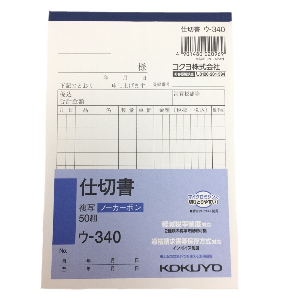 コクヨ 仕切書 ウ-340