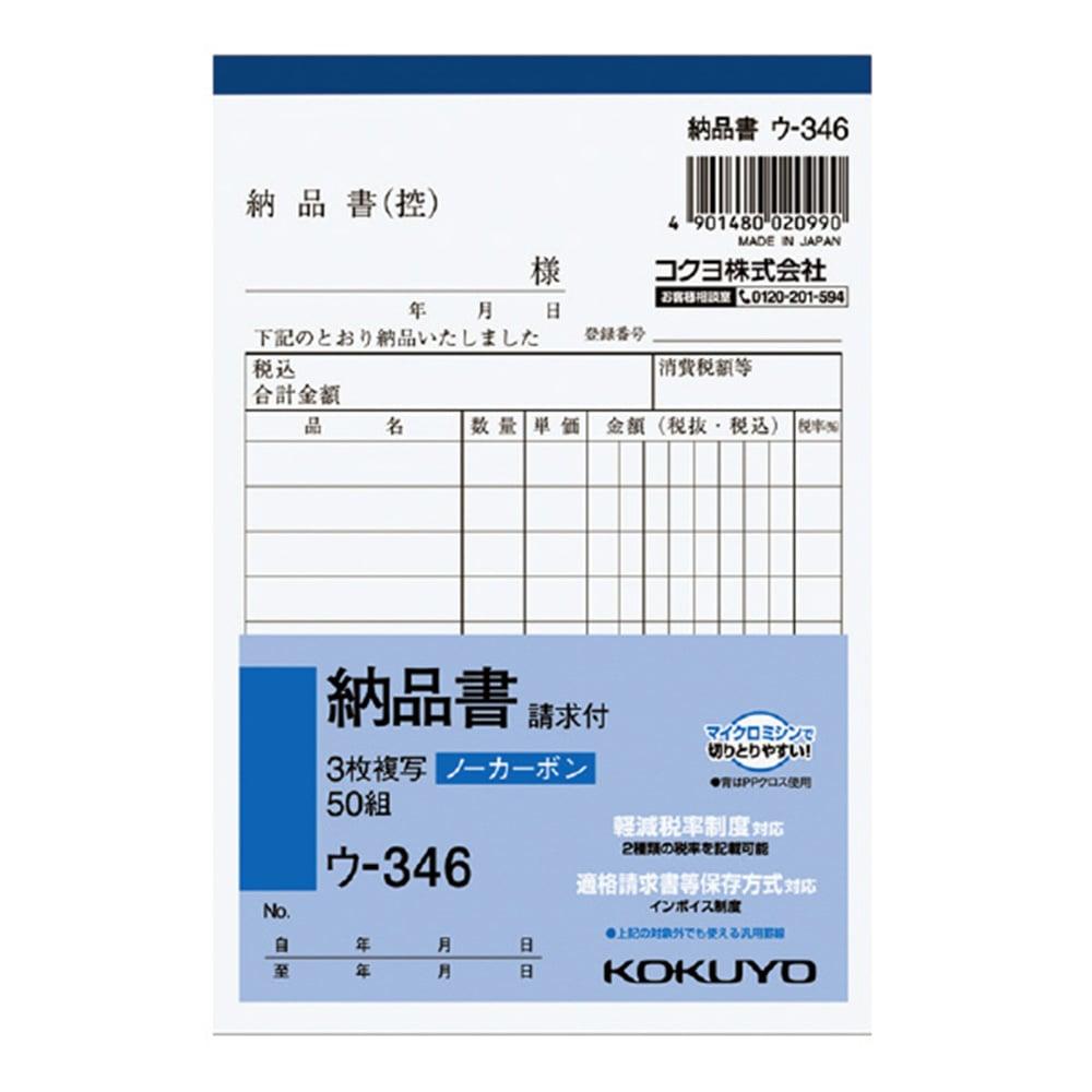コクヨ NC複写簿A6 3枚納品書 ウ-346