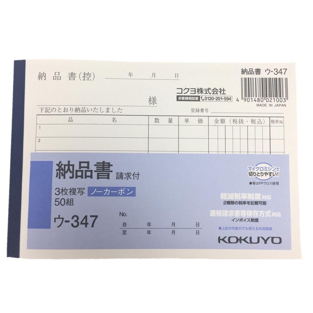 コクヨ 納品書 ウ-347