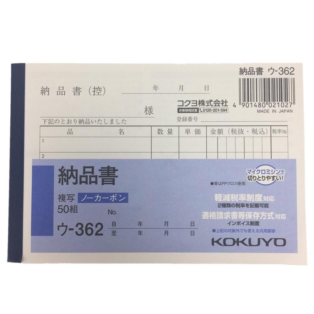 コクヨ 納品書 ウ-362