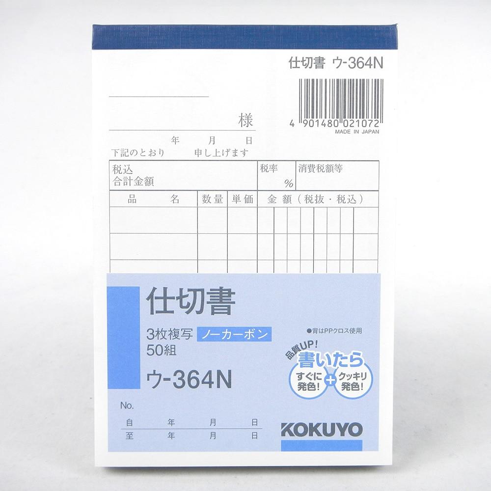 コクヨ B7仕切書3枚 NC複写 縦 ウ-364N