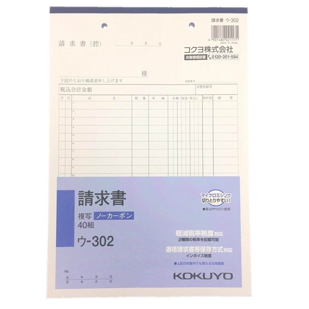 コクヨ 請求書 ウ-302