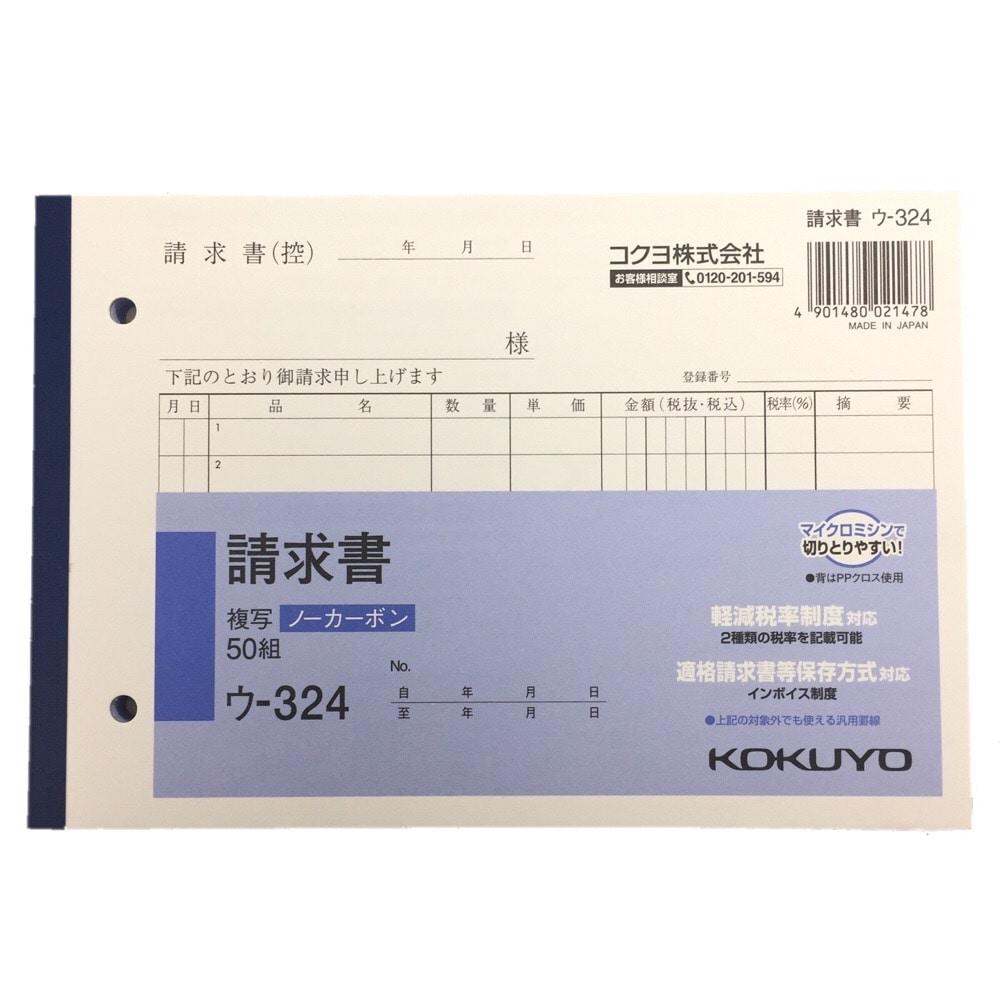 コクヨ 請求書 ウ-324