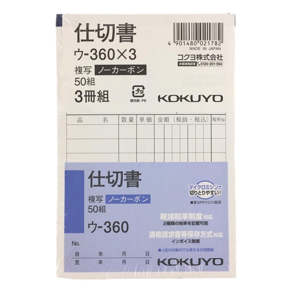 K B7仕切書 3冊組 NC複写 縦 ウ-360N