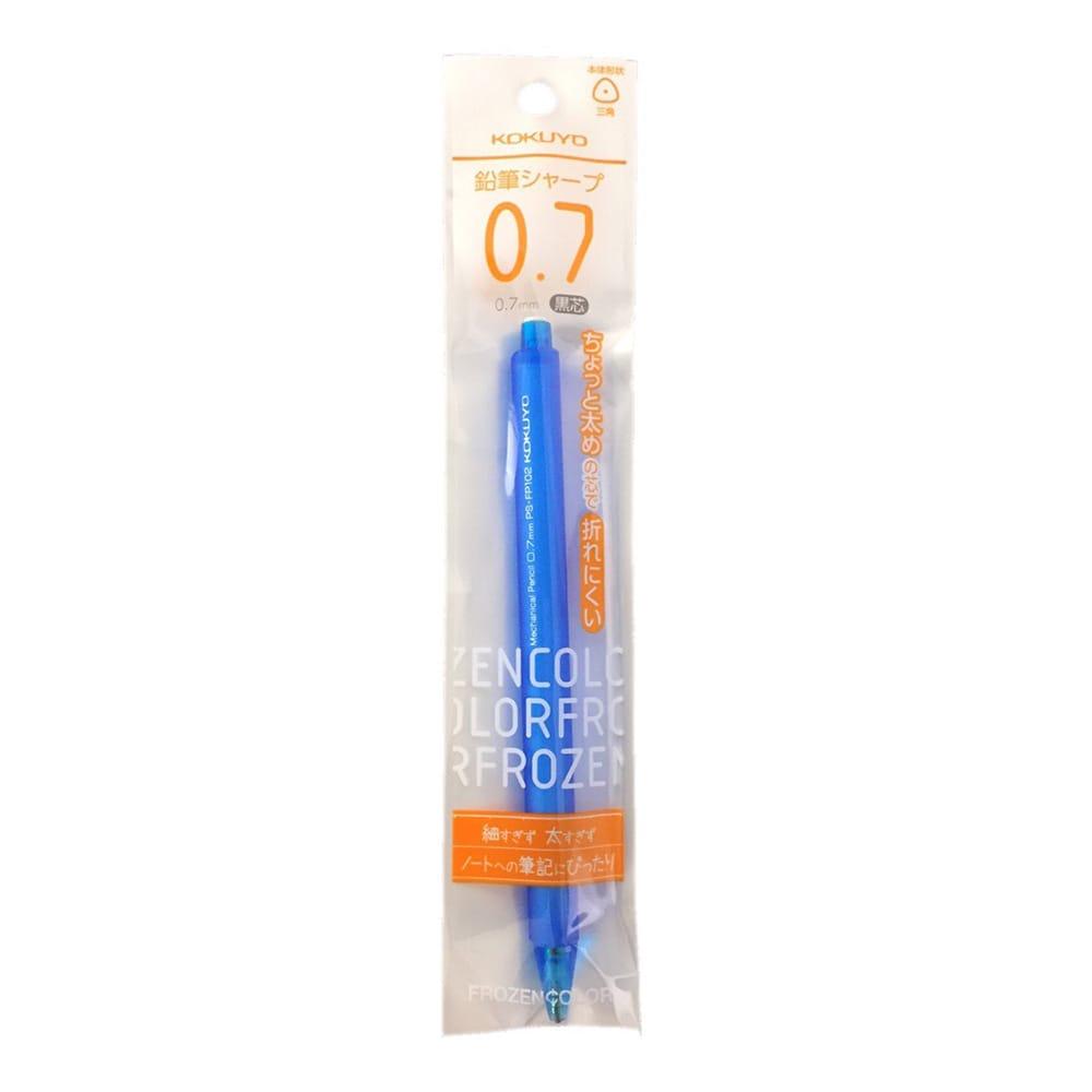 コクヨ 鉛筆シャープ 0.7mm 黒芯 フローズンカラー コバルトブルー