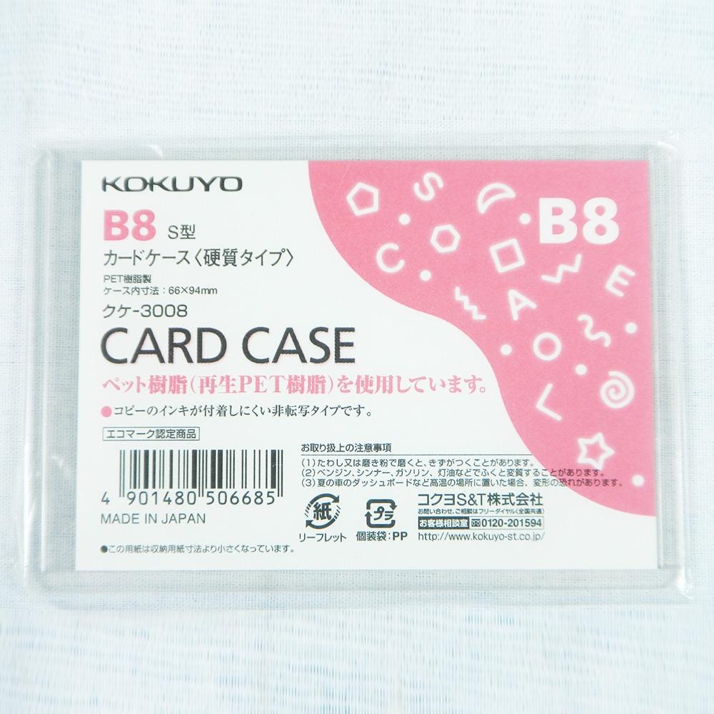 コクヨ カードケース 硬質B8 クケ-3008
