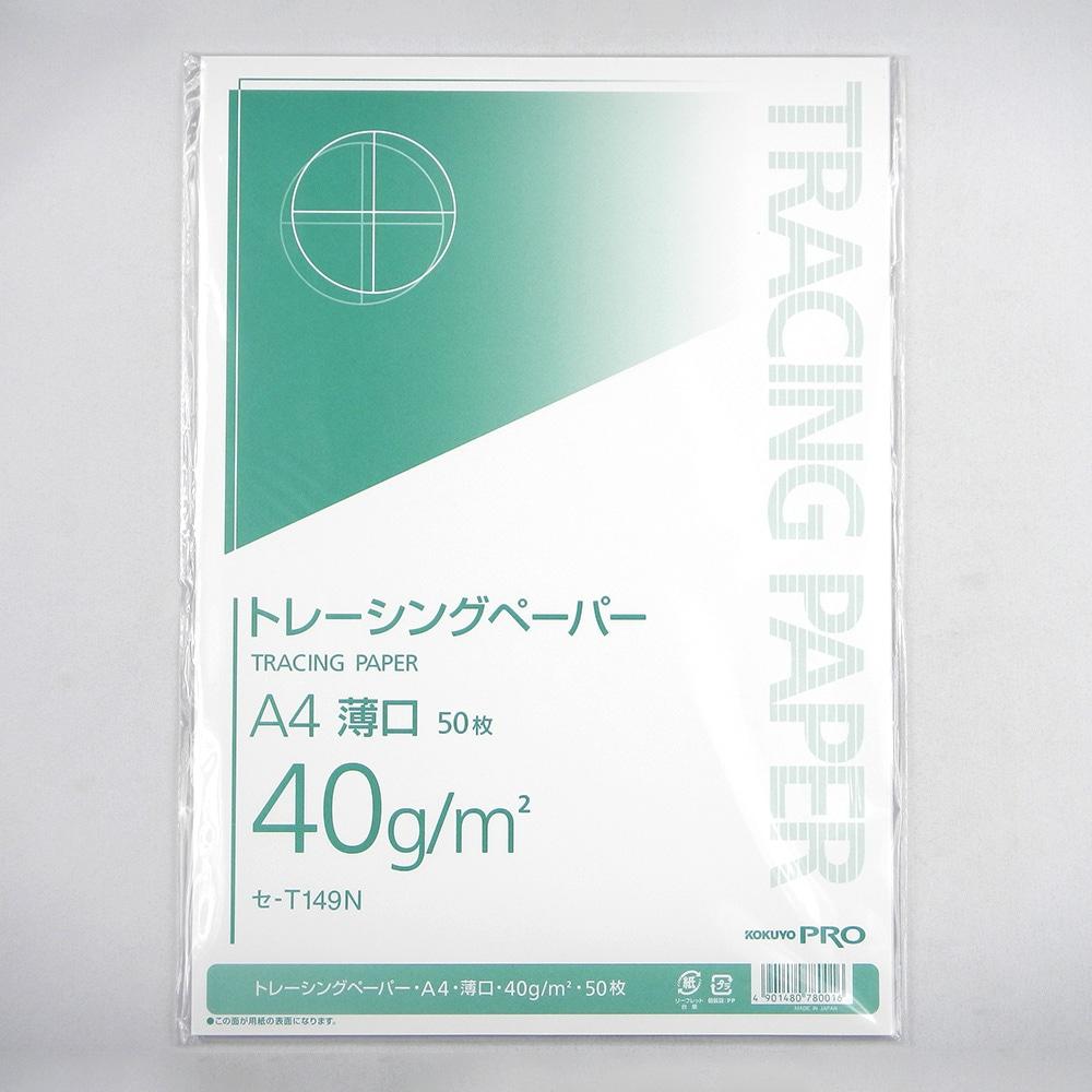 トレーシングペーパー 薄口 A4 50枚 セ-T149N