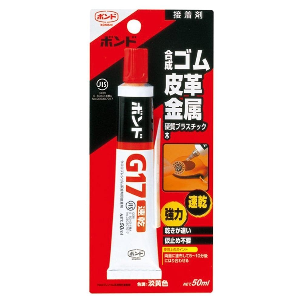 ボンド G17 合成ゴム皮革金属 速乾 50ml (#13033)