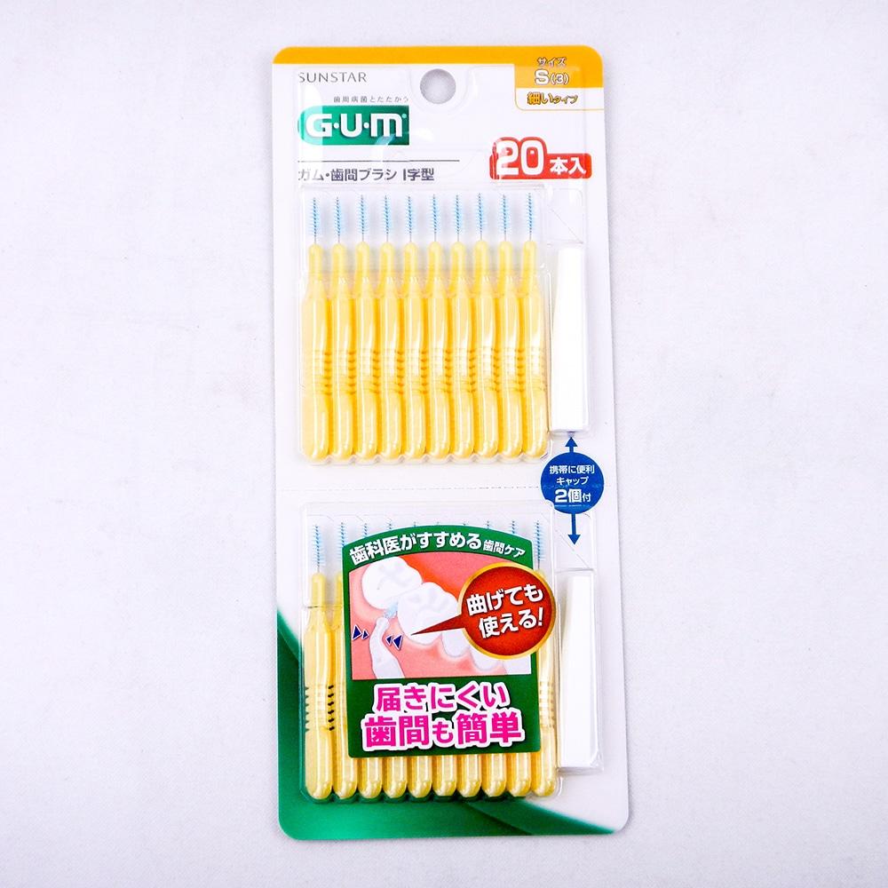 サンスター ガム・歯間ブラシ�T字型 S 20本