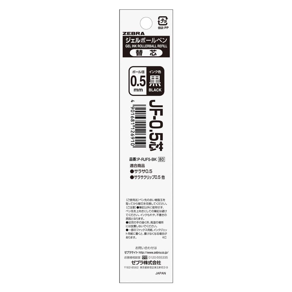 ゼブラ ジェルボールペン 替芯 0.5mm 黒 JF-0.5芯 P-RJF5-BK