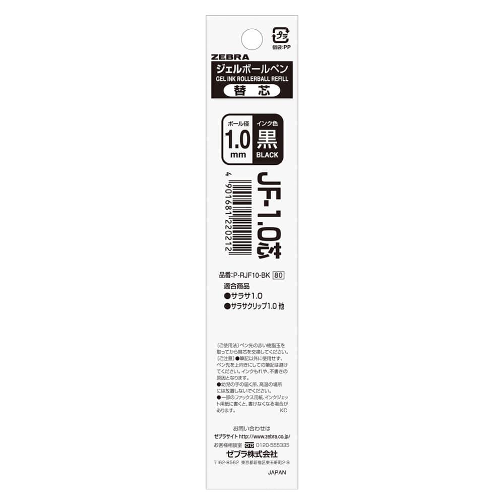 サラサ 替芯 1.0mm 黒 13本 ゼブラ (直送品)