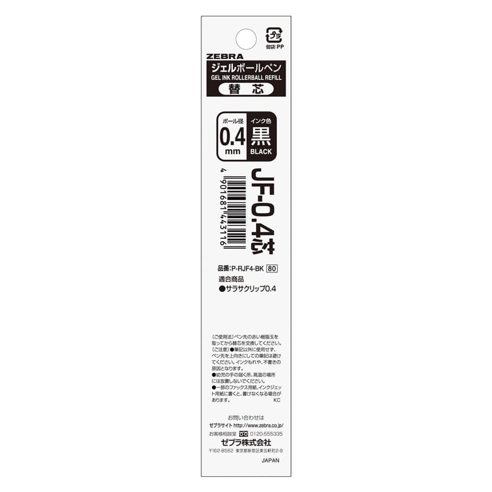 ゼブラ ジェルボールペン 替芯 0.4mm 黒 JF-0.4芯 P-RJF4-BK