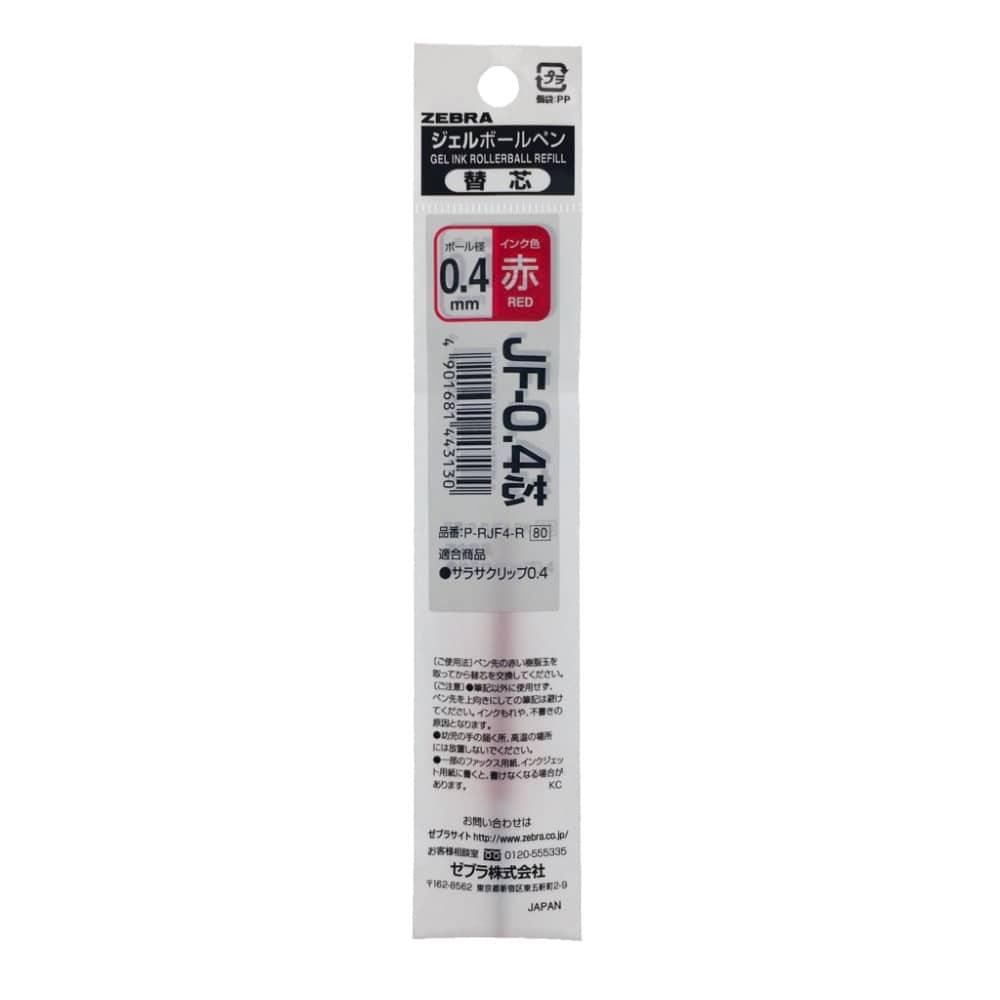 サラサ 替芯 0.4mm 赤 13本 ゼブラ (直送品)