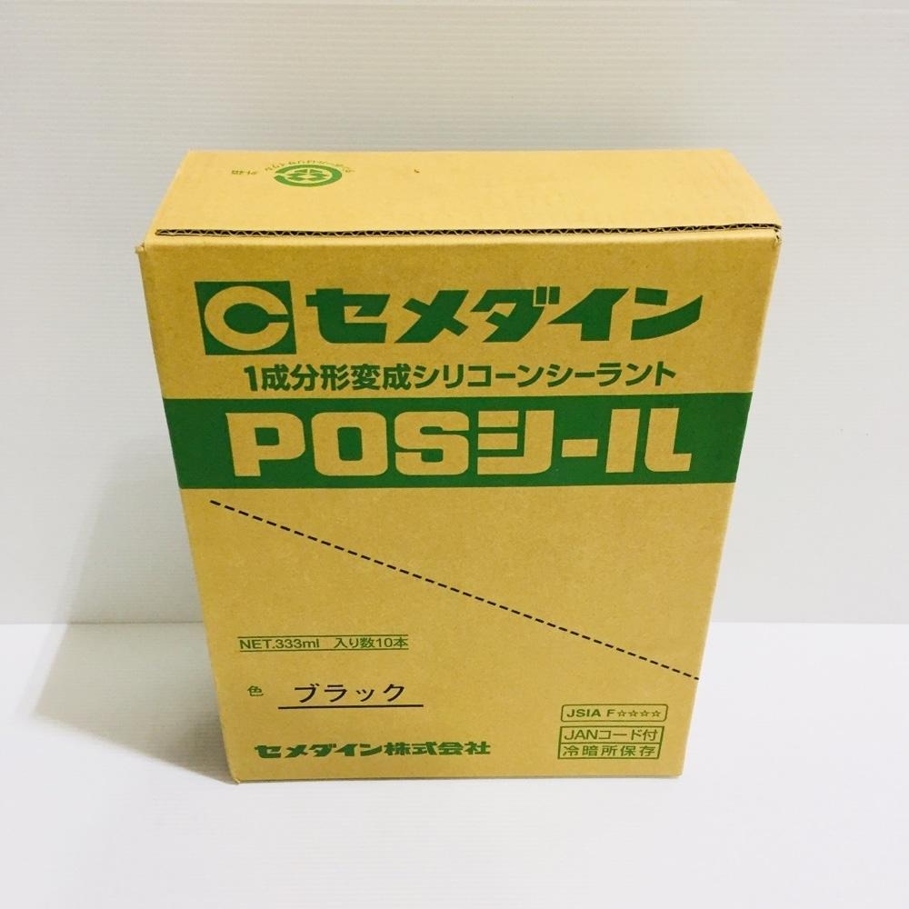 【ケース販売】セメダイン POSシール ブラック ×10本