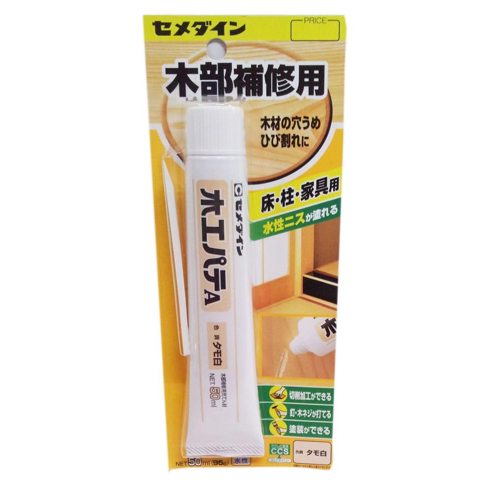 セメダイン 木工パテA タモ白 HC-153(50mL)