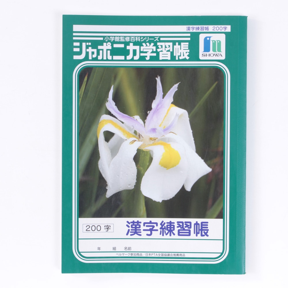 ジャポニカ学習帳 漢字練習200字 JL521 1冊