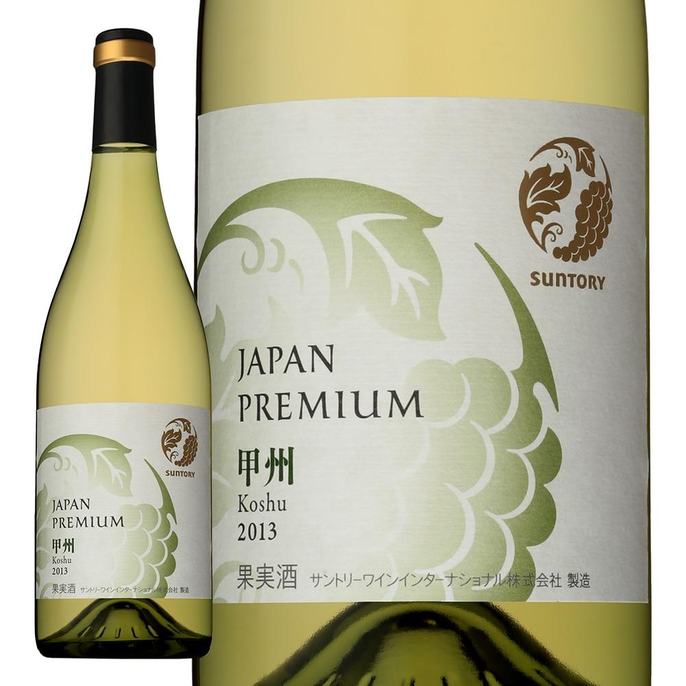 日本ワイン サントリー ジャパンプレミアム 甲州 750ml