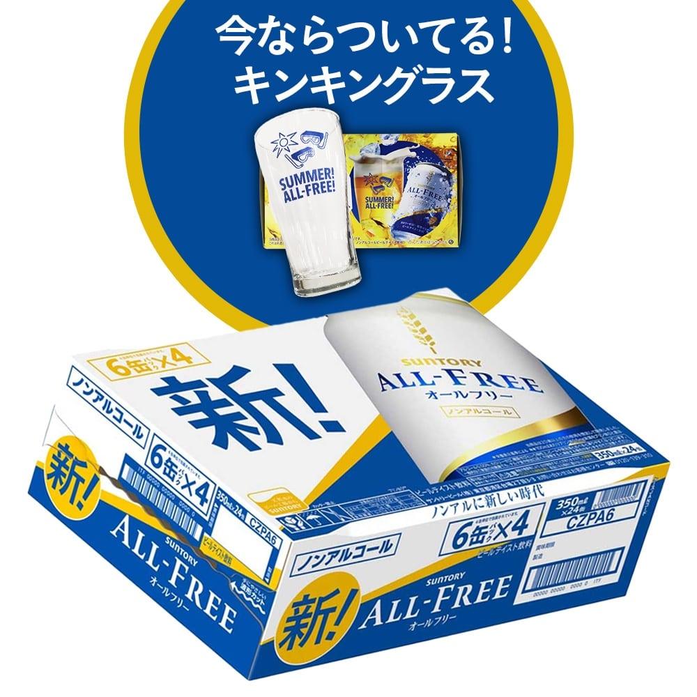 ノンアルコールビール サントリー オールフリー 350ml×24缶
