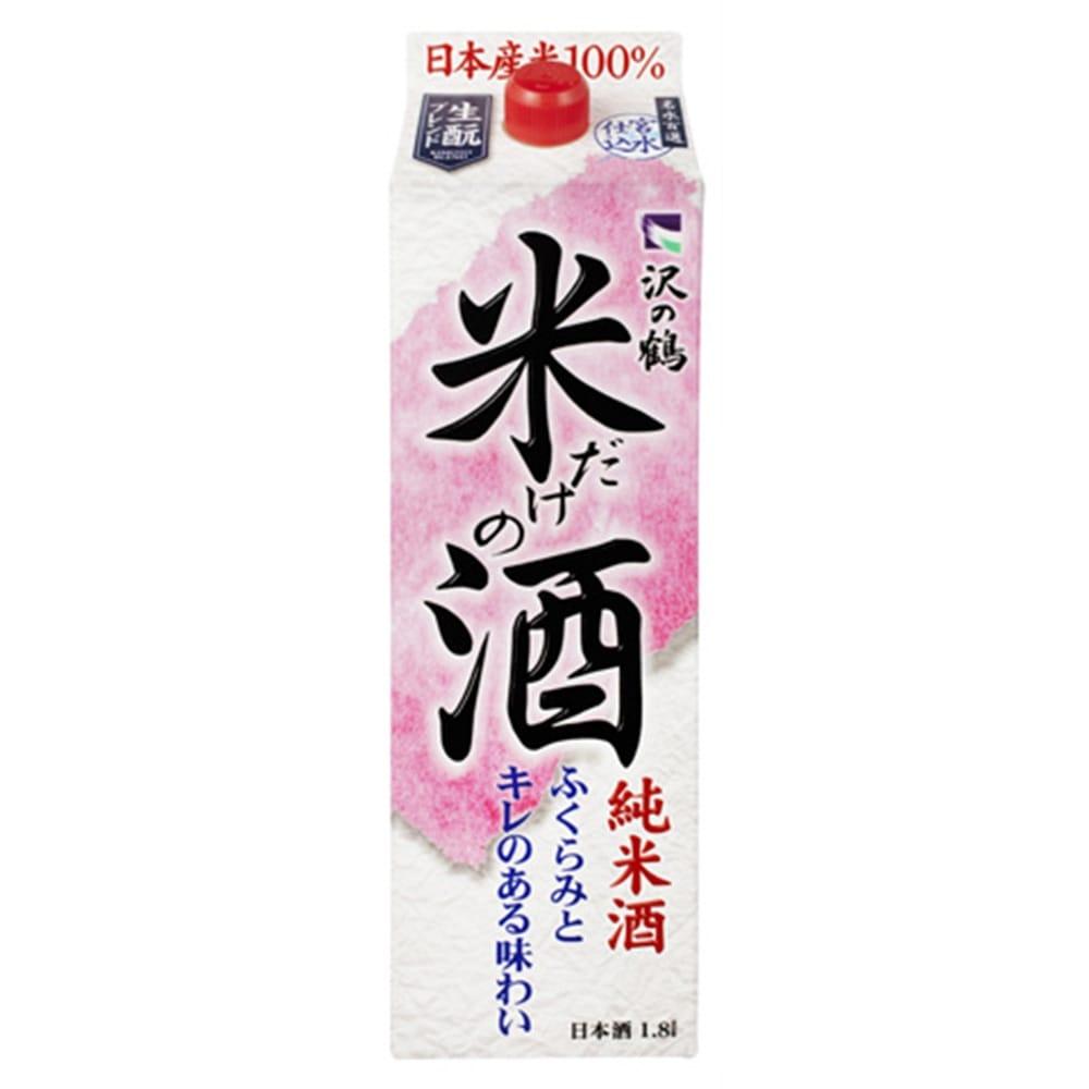 沢の鶴 米だけの酒 新 パック 1.8L