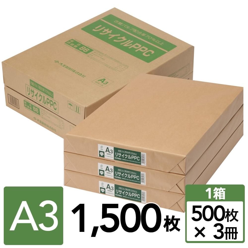 リサイクルPPC A3ケース 3束入り(500枚×3冊)【別送品】