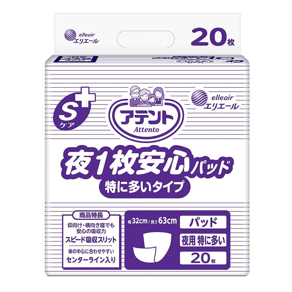 大王製紙 アテント Sケア 夜1枚安心パッド 特に多いタイプ 業務用 20枚