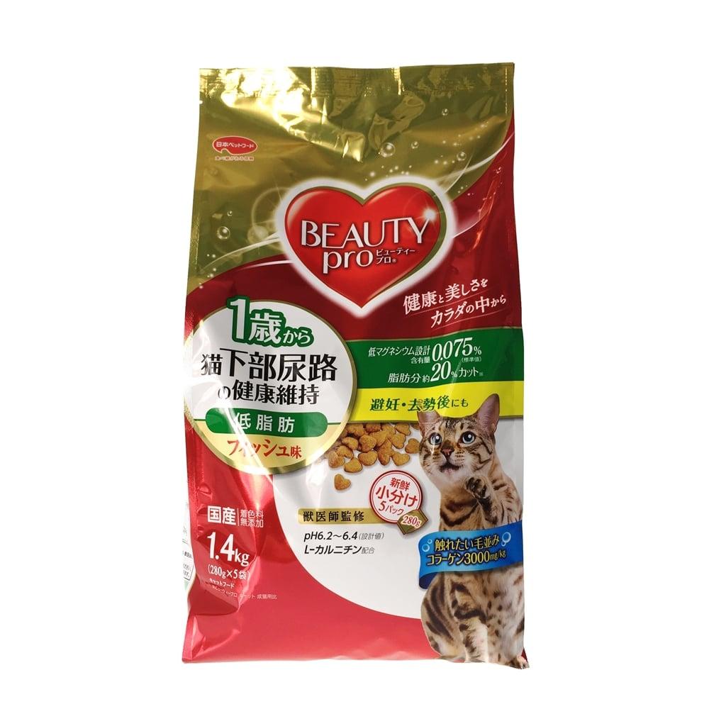 ビューティープロ キャット 1歳から 猫下部尿路の健康維持 低脂肪 フィッシュ味 1.4kg