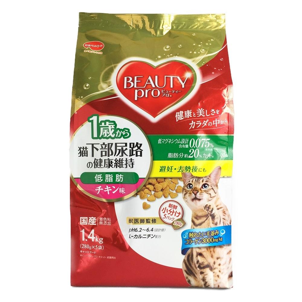 ビューティープロ キャット 1歳から 猫下部尿路の健康維持 低脂肪 チキン味 1.4kg