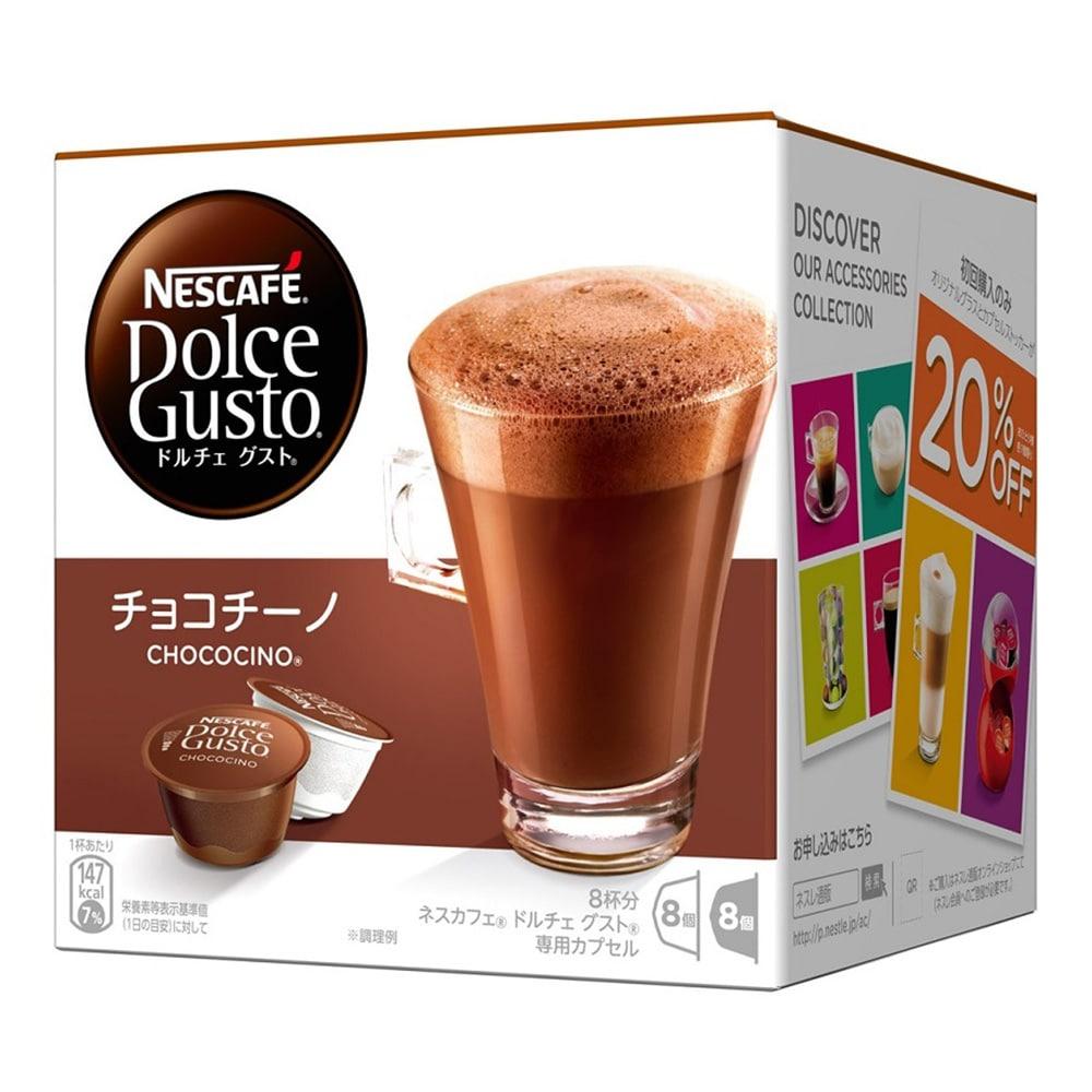 チョコチーノ CCN16001