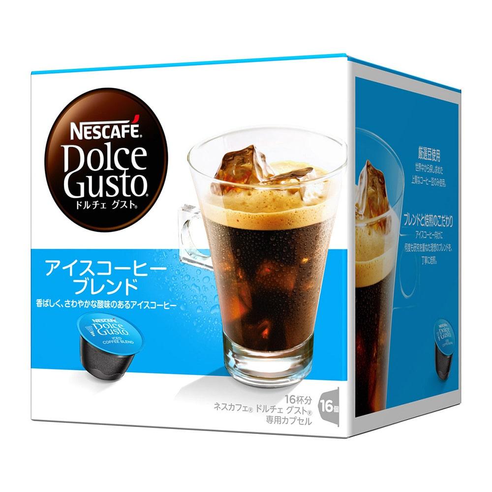 カプセル アイスコーヒーCFI16002
