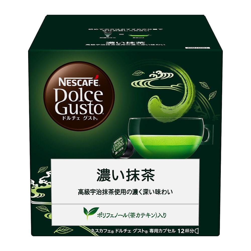 濃い抹茶 KIM16001