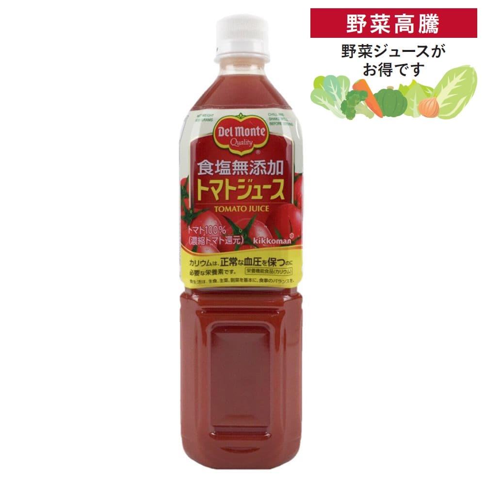 デルモンテトマトジュース 食塩無添加 ペット900g×12